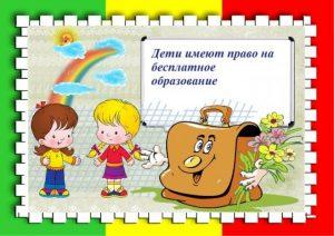 Права детей рисунки детей   скачать027