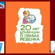 Права ребенка глазами детей   картинки 027