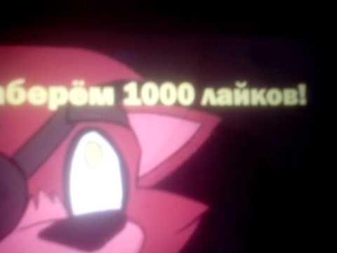 Приключения Аниматроников картинки Мангл 006