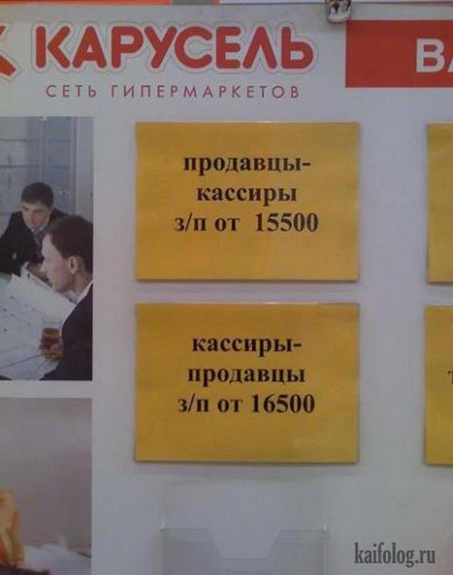 Приколы в картинках про продавцов   фото 011