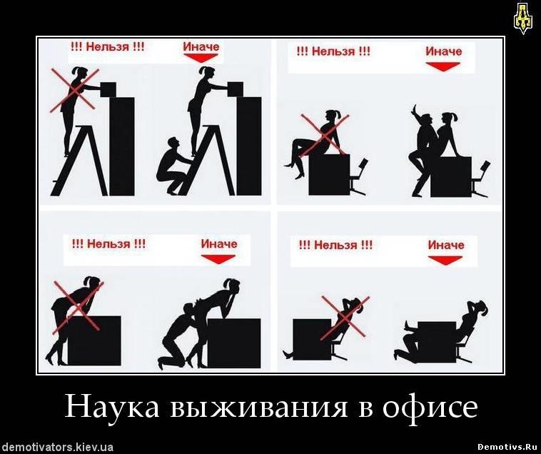 Картинки стресса, картинки про офис смешные