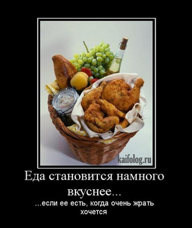 Прикол картинки про еду