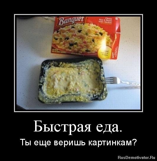 Приколы с картинками про еду