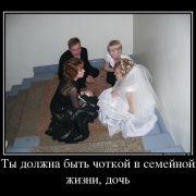 Приколы про замужество картинки и фото 025