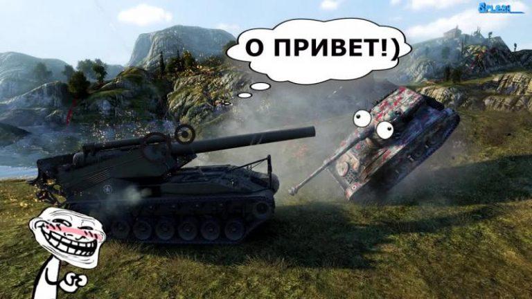 Прикольные, картинки про ворлд оф танк смешные моменты