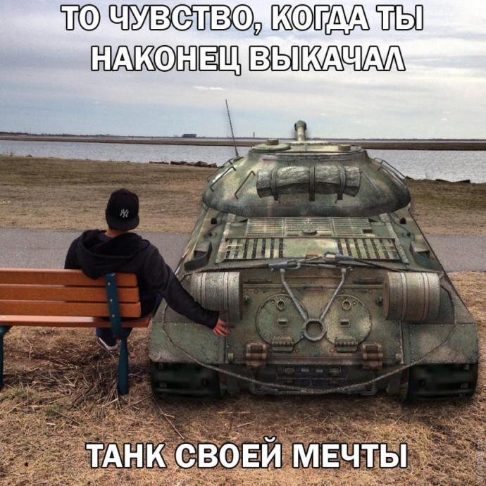Смешные картинка про танки