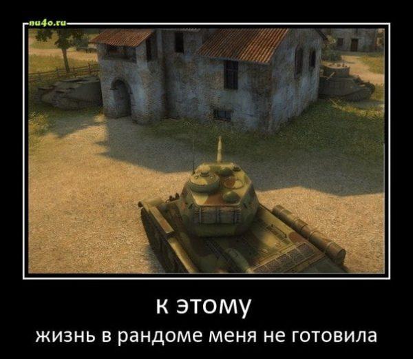 Открытки, картинки смешные про игру в танки