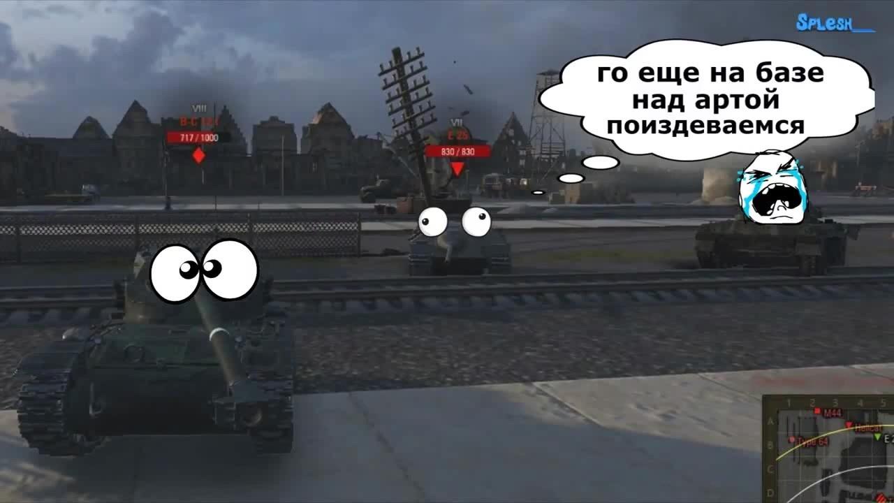 Корзина, смешные без матов картинки танки