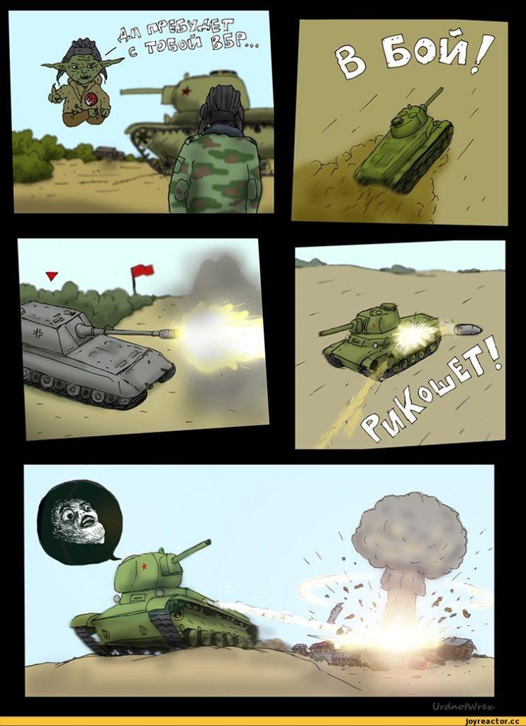Смешные без матов картинки танки