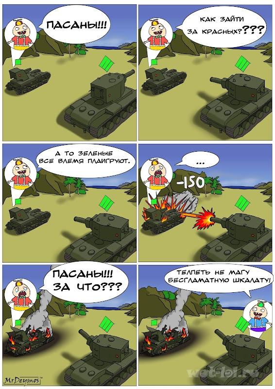 Слонов нарисованные, картинки приколов про танки