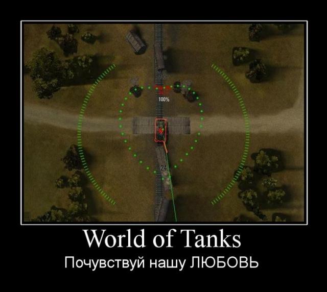 Приколы для ворлд оф танк картинки
