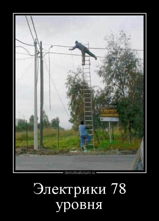 Приколы про электриков фото и картинки 023