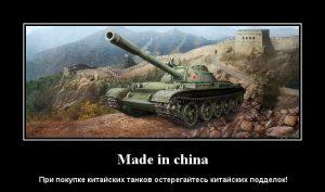 Приколы фото про танкистов   подборка 024