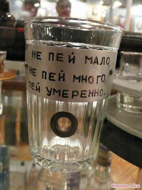 Картинки прикольные много не пейте