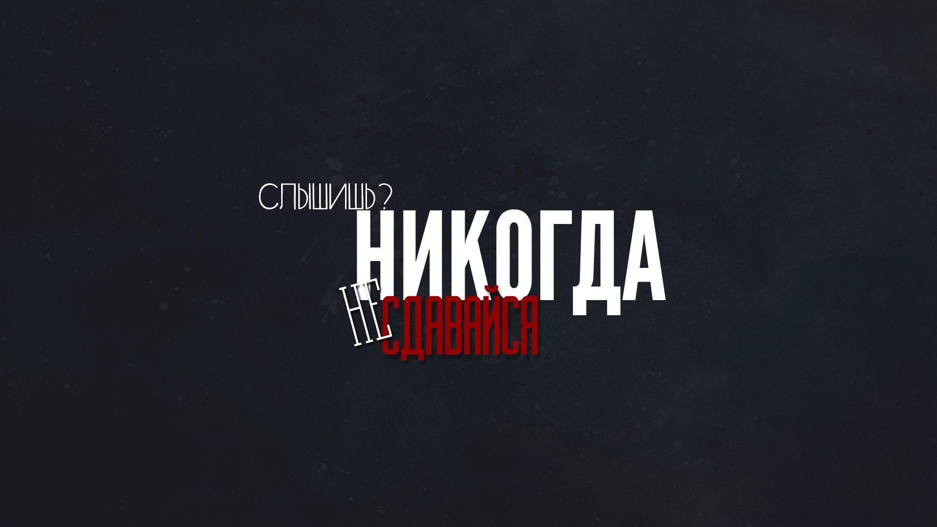 Обои на айфон с надписями на русском