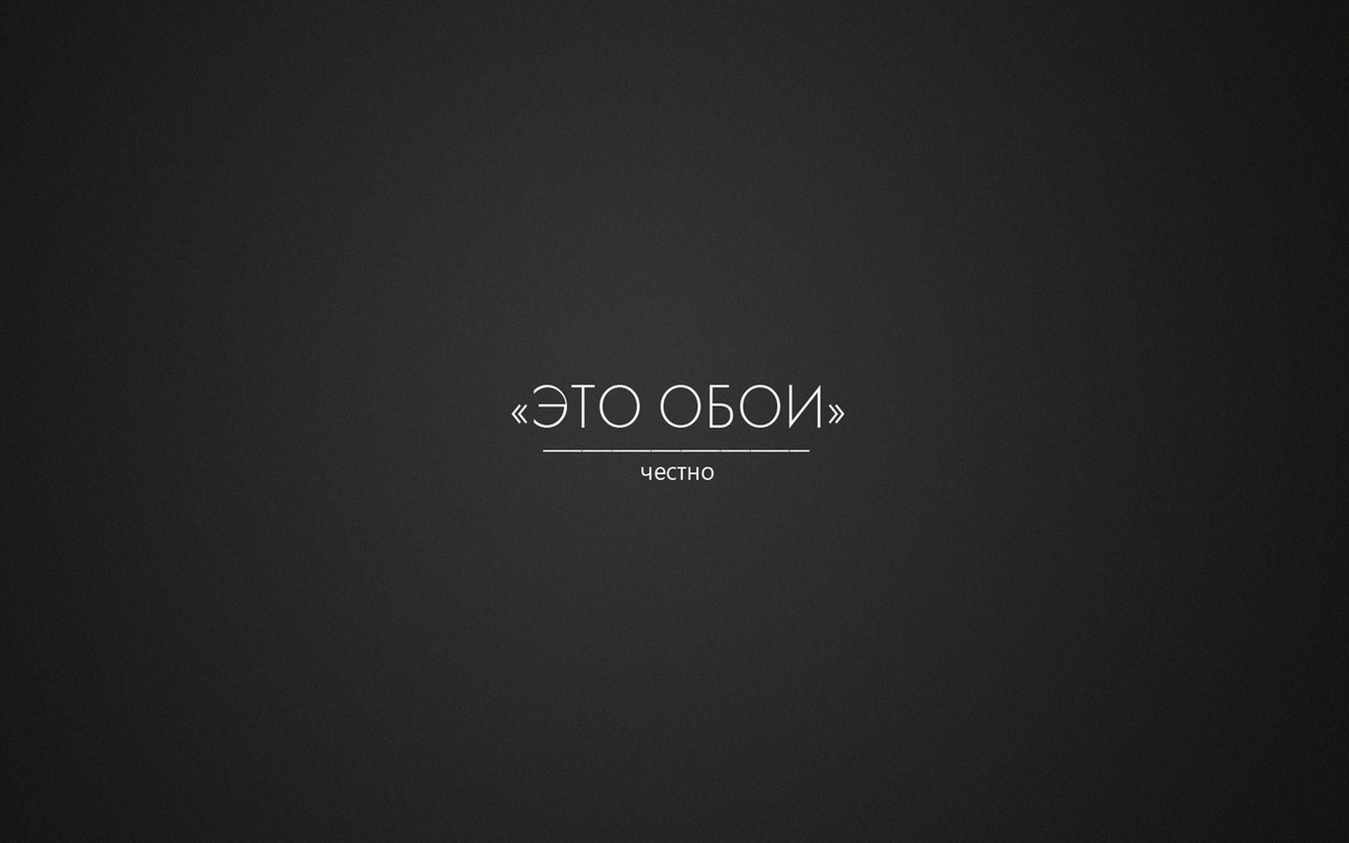 картинка на главный экран с надписью приспособлений