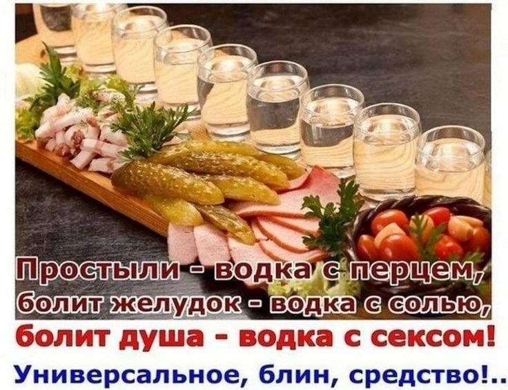 Прикольные картинки закуска и выпивка 006