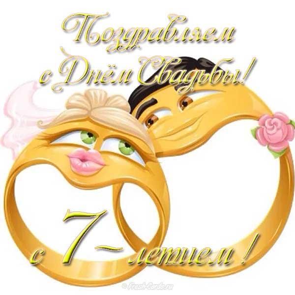 Поздравление медная свадьба картинки