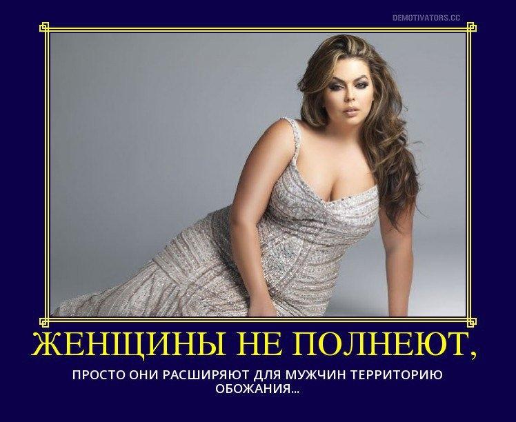 Женская полнота картинки с юмором