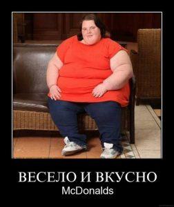 Прикольные картинки полных женщин   фото 021