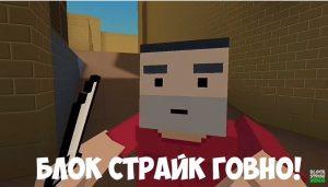 Прикольные картинки про блок страйк 023