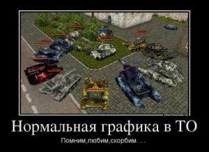 Прикольные картинки про танки 024