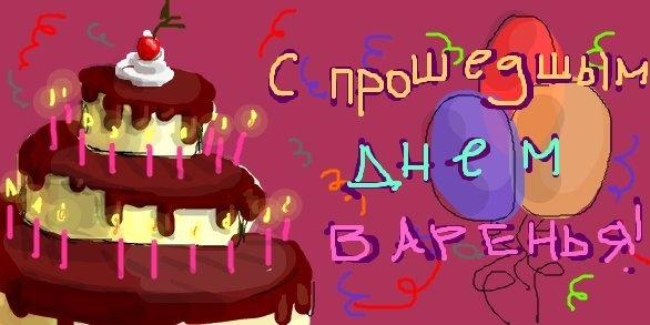 Открытки другу с прошедшем днем рождения тебя