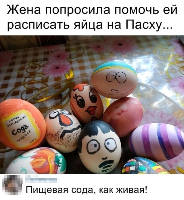 Прикольные картинки с яйцами   подборка 003