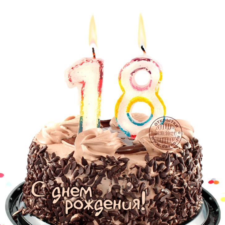Днем рождения, прикольные картинки 18 лет с днем рождения
