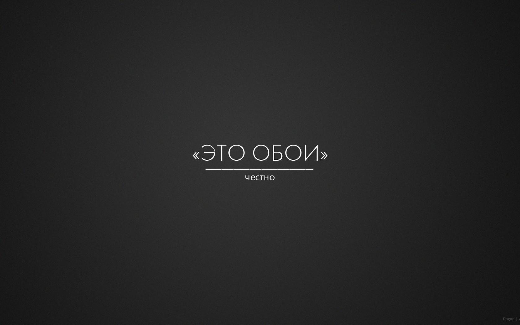 Картинки 1001, обои с русскими надписями вертикально