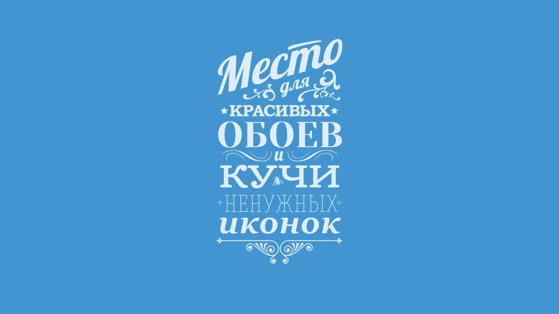 Обои с русскими надписями вертикально
