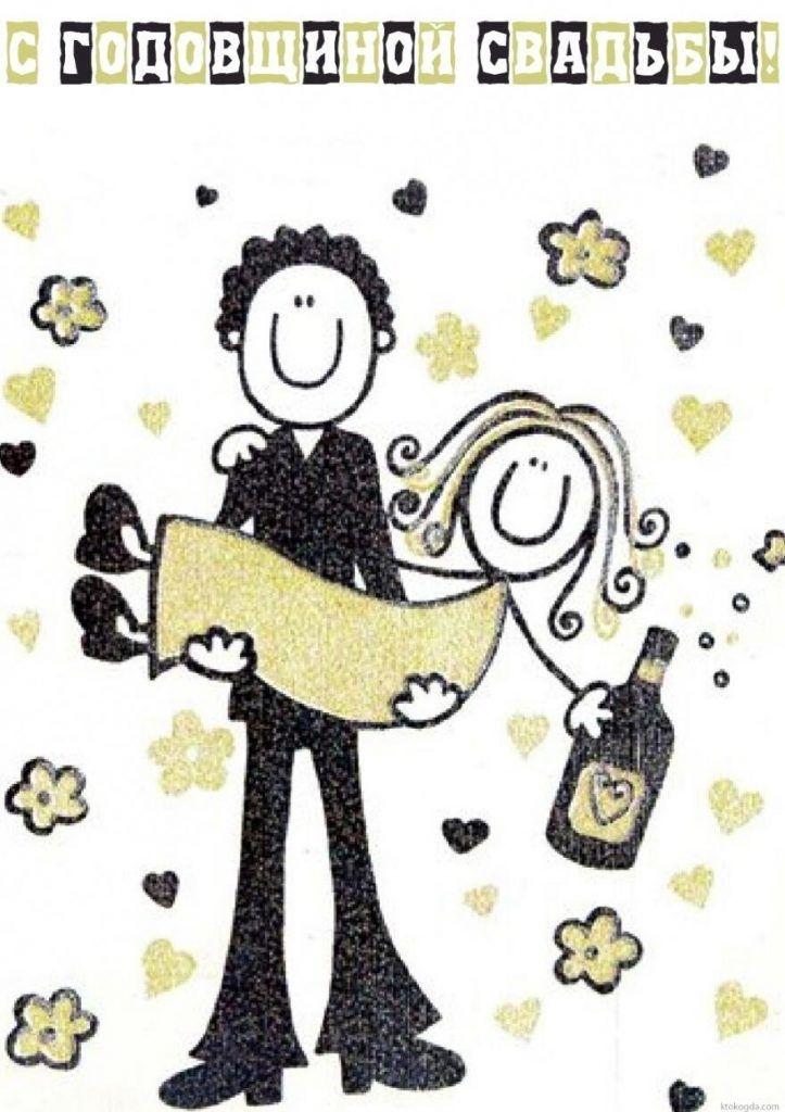 Руками ребенка, открытки с днем свадьбы прикольные с пожеланиями