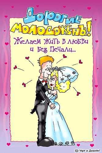 Для детей, картинки с поздравлением свадьбы прикольные