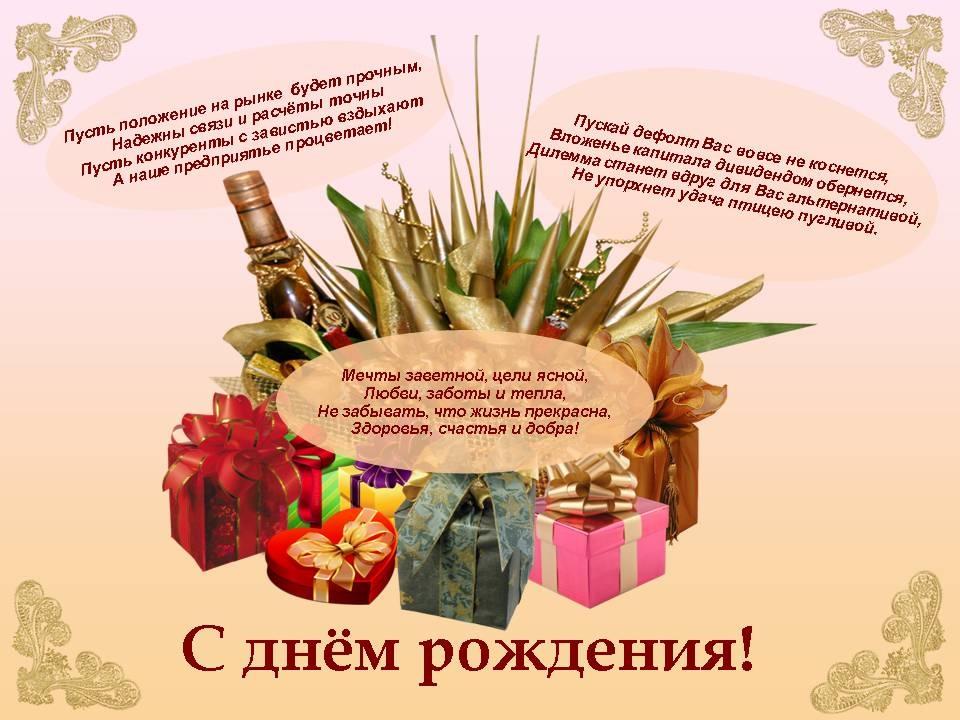 Поздравления с днем рождения директору рынка