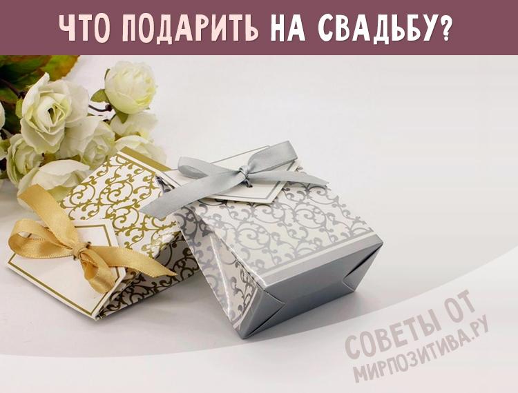 Прикольные подарки молодоженам на свадьбу своими руками   идеи фото 008