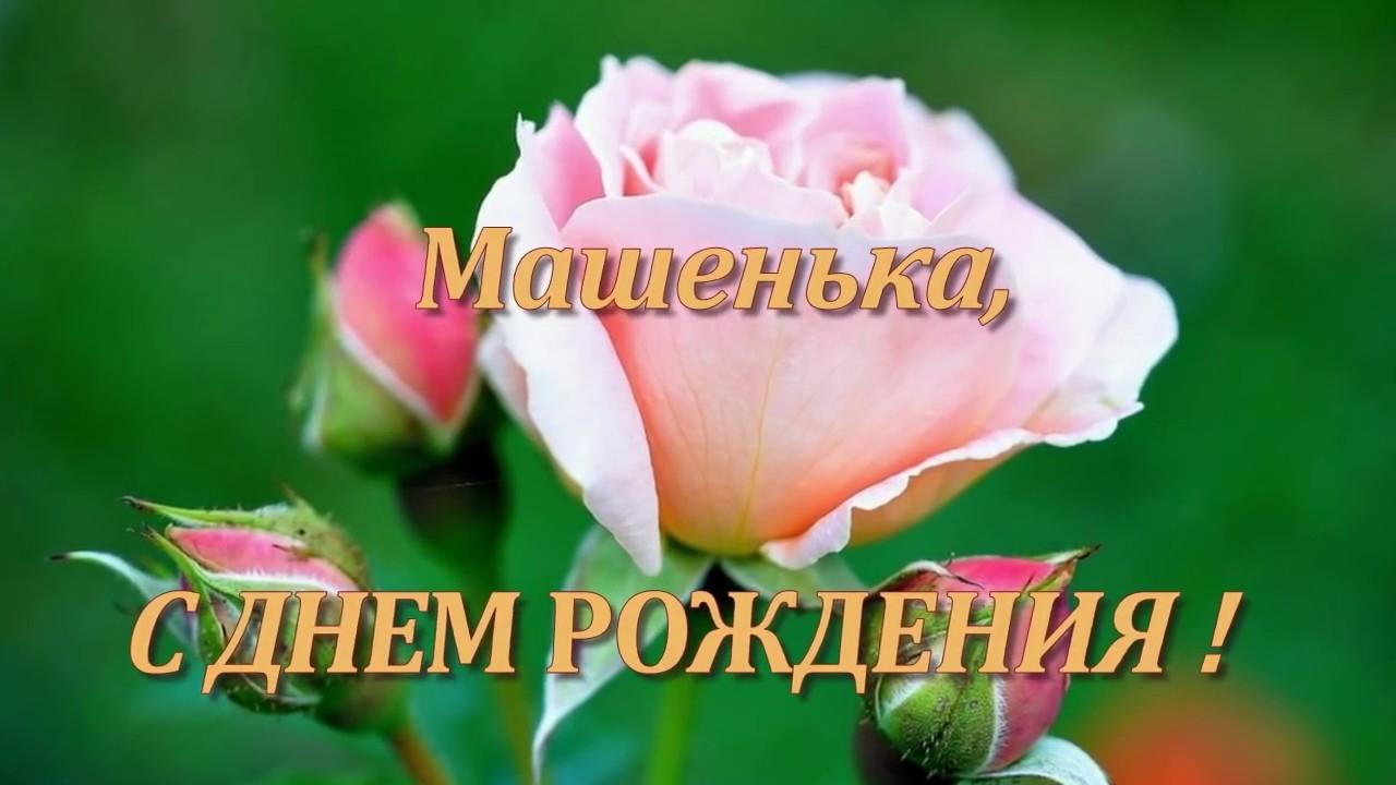 Зимой, открытки и поздравления с днем рождения мария