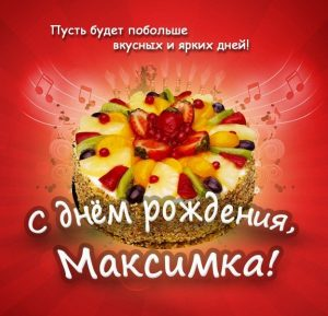 Прикольные поздравления Максима с днем рождения   картинки 024