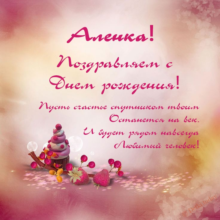 Дню рождения, открытки с днем рождения женщине именные алена