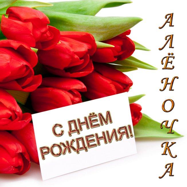 Поздравления с днем рождения женщине алене в картинках