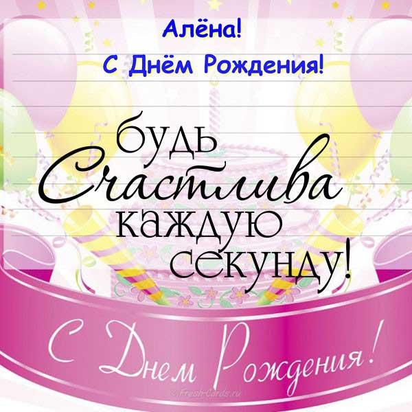 это поздравления для аленки с днем рождения прикольные отстаю