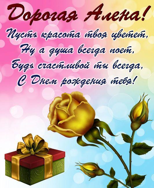 Поздравление открытки алене с днем рождения прикольные