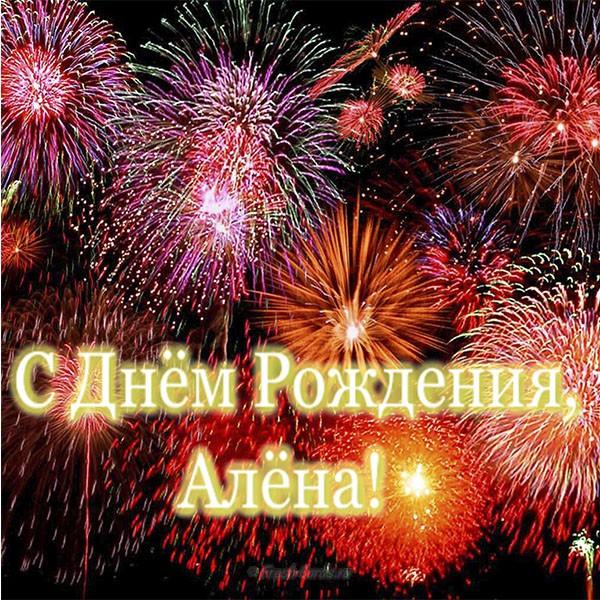 поздравления для аленки с днем рождения прикольные