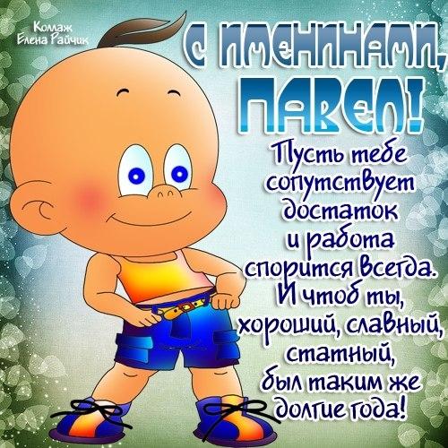 Открытка с днем рождения павла евгеньевича, открытку зятю