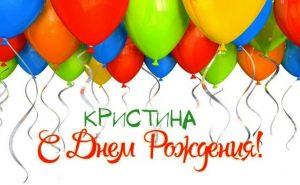 Прикольные поздравления с Днем Рождения Кристине   открытки (21)