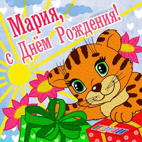 Днем, поздравления с днем рождения марии картинки