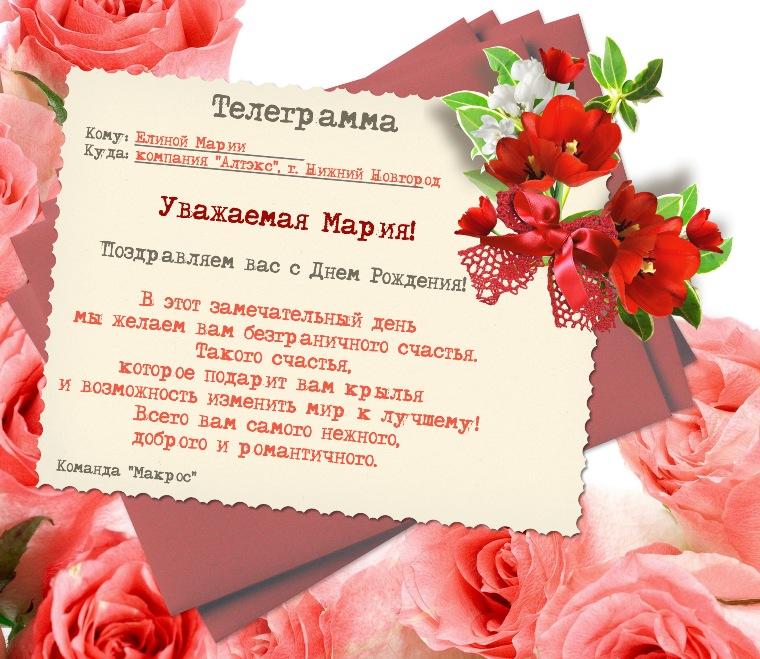 Поздрав днем, картинки с поздравлением с днем рождения марии