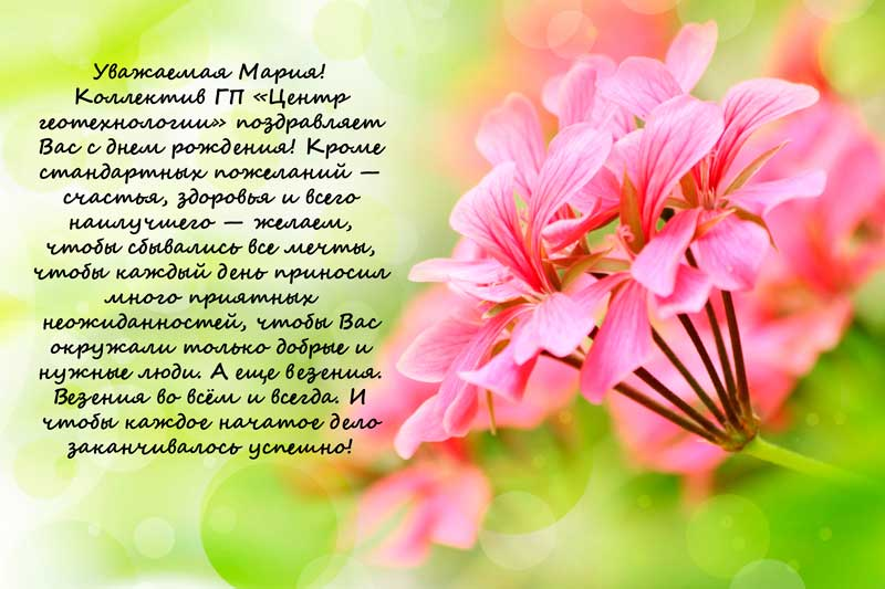 Поздравление марии с днем рождения открытки