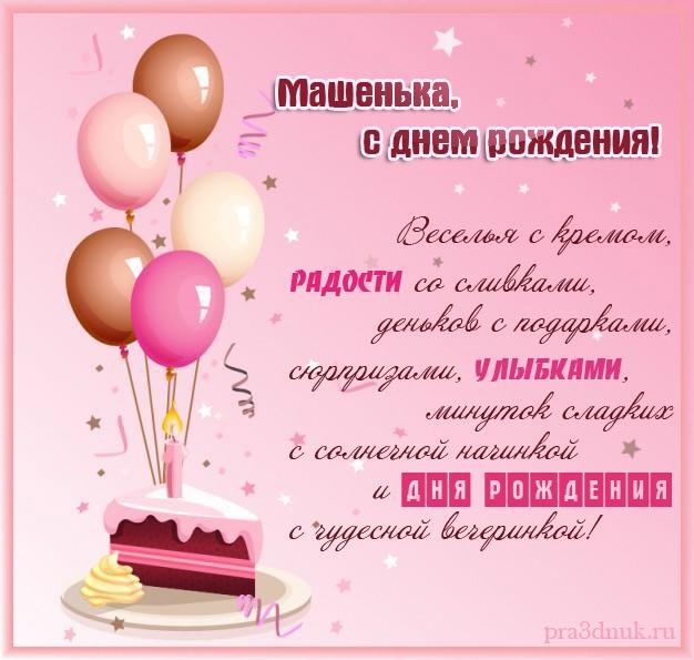 Поздравления с днем рождения девушке маше открытки