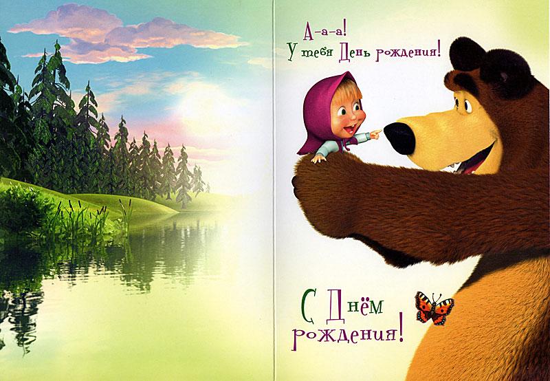 Маша и медведь картинки поздравления