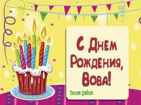 Открытка с днем рождения вове, открытка